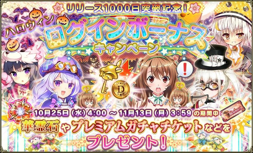 1000日ログボ.jpg