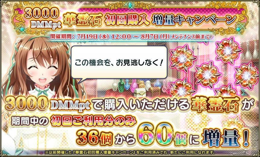 3000DMMポイント華霊石 初回購入増量キャンペーン.jpg