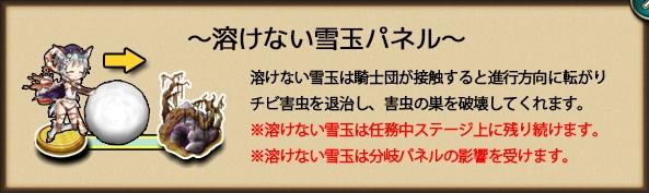 溶けない雪玉パネル.jpg