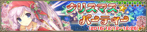 クリスマス・パーティー