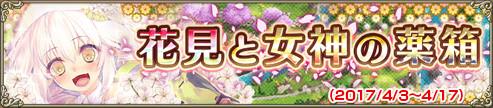 花見と女神の薬箱