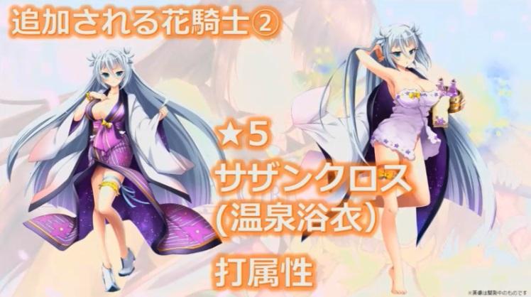 9.5_新規花騎士2.jpg