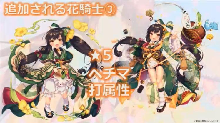9.5_新規花騎士3.jpg