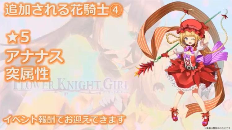 9.5_新規花騎士4.jpg
