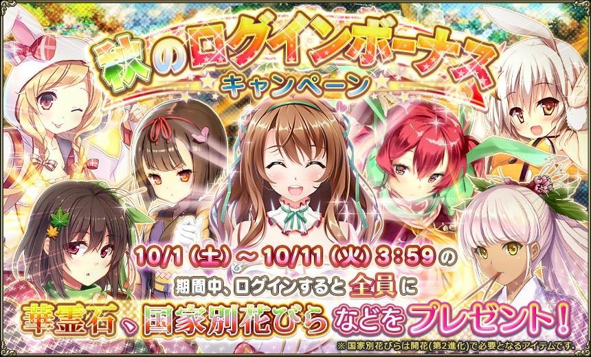 秋のログインボーナスキャンペーン.jpg