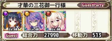 才華の三花御一行様_第2話.jpg