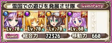 ウィンター防衛8-5ゲスト.jpg
