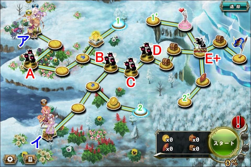 新ウィンターローズ防衛1-3.jpg