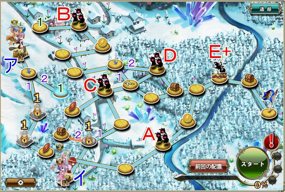 新ウィンターローズ防衛6-5.jpg