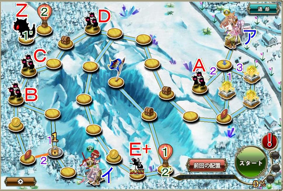 新ウィンターローズ防衛7-1.jpg
