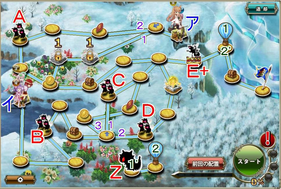 新ウィンターローズ防衛7-3.jpg