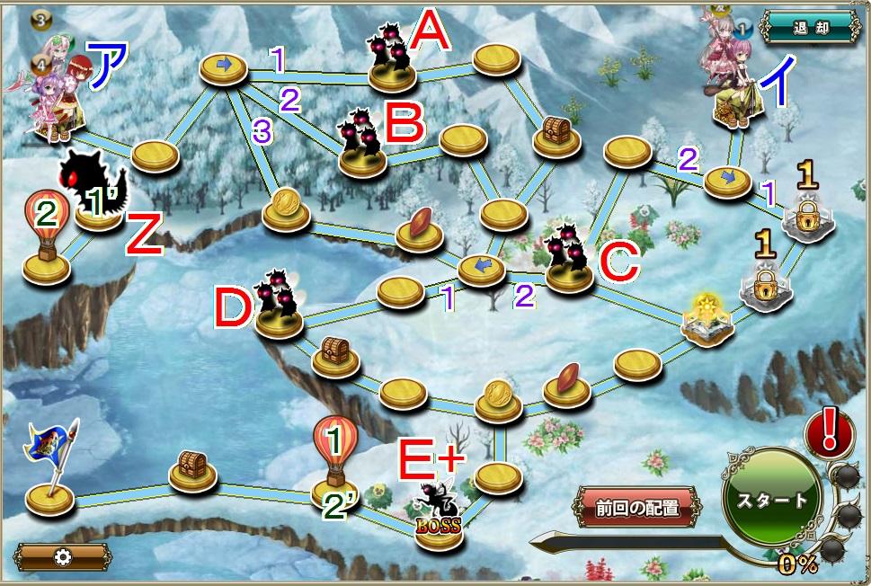 新ウィンターローズ防衛8-2.jpg