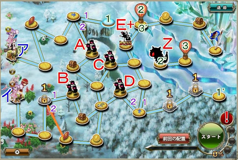 新ウィンターローズ防衛8-5.jpg