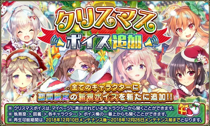 クリスマスボイス_2018.jpg