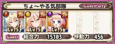 バナナ防衛1-1ゲスト.jpg