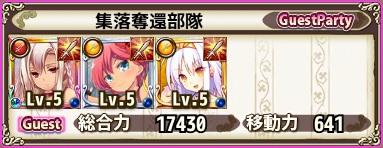 バナナ防衛1-2ゲスト.jpg