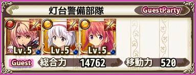 バナナ防衛1-4ゲスト.jpg