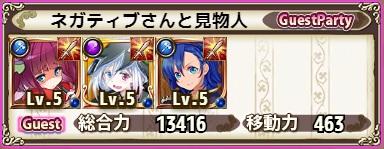 バナナ防衛2-1ゲスト.jpg