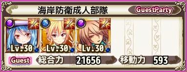 バナナ防衛3-1ゲスト.jpg