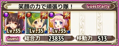 バナナ防衛3-4ゲスト.jpg