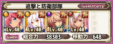 バナナ防衛4-4ゲスト.jpg