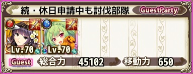バナナ防衛5-3ゲスト.jpg