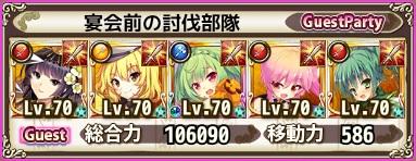 バナナ防衛5-5ゲスト.jpg