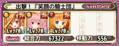バナナ防衛8-1ゲスト.jpg