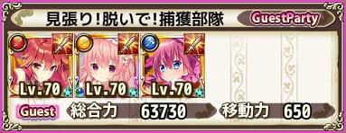 バナナ防衛8-2ゲスト.jpg
