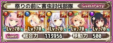 バナナ防衛8-5ゲスト.jpg