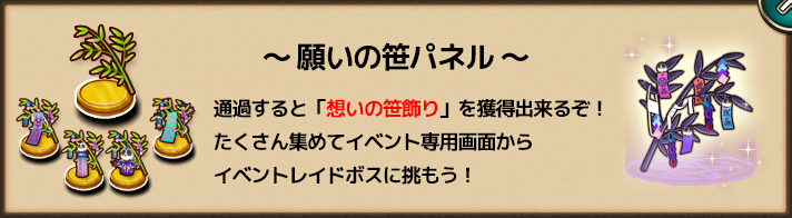 願いの笹パネル.png