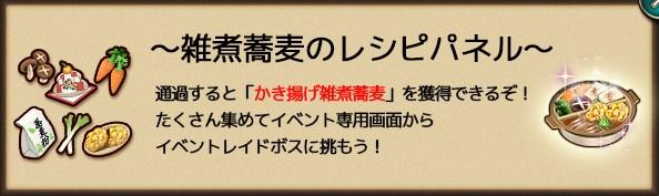 雑煮蕎麦のレシピパネル.jpg