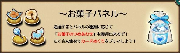 お菓子パネル.jpg