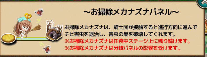 お掃除メカ.jpg