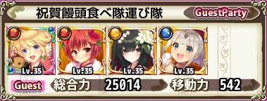 祝賀饅頭食べ隊運び隊.jpg