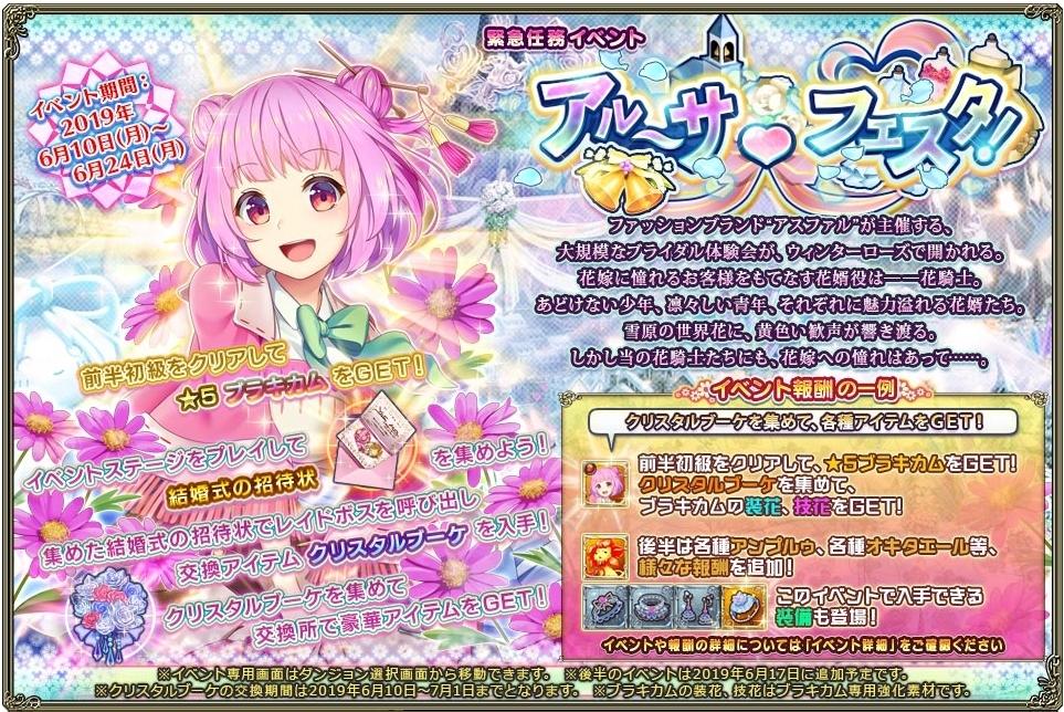 アルーサ・フェスタ!banner.jpg