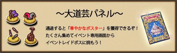 大道芸パネル.jpg