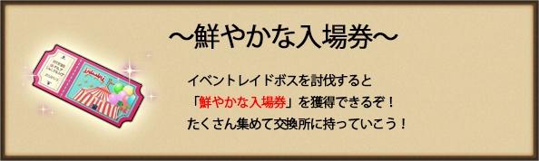 鮮やかな入場券.jpg
