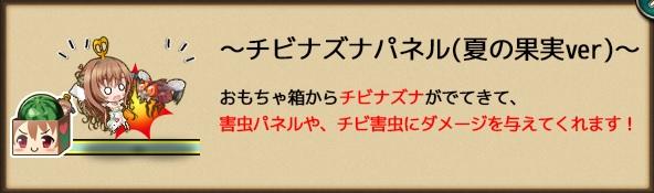 チビナズナパネル(夏の果実ver).jpg