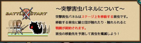 突撃害虫パネル.JPG