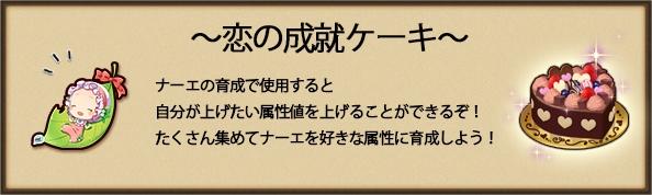 恋の成就ケーキ.jpg