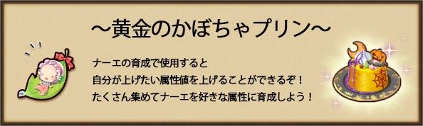 黄金のカボチャプリン.jpg