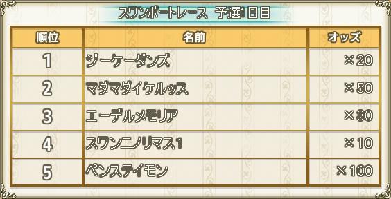 予選1日目_K.jpg