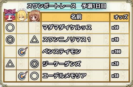 予選1日目_Y.jpg
