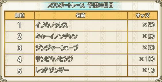 予選10日目_K.jpg