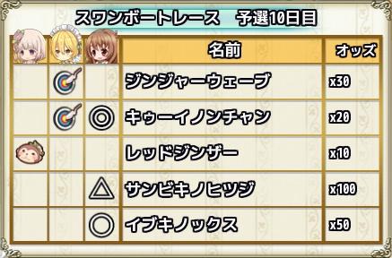 予選10日目_Y.jpg