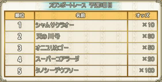 予選3日目_K.jpg