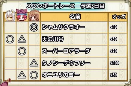 予選3日目_Y.jpg