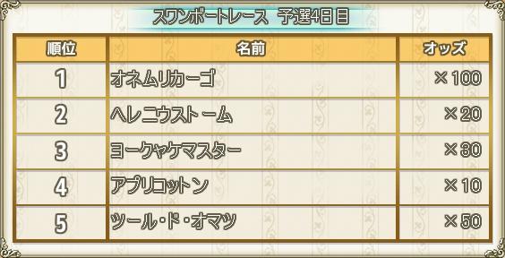 予選4日目_K.jpg