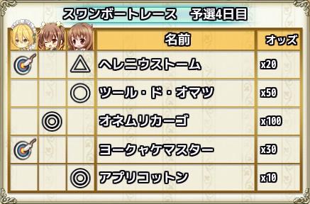 予選4日目_Y.jpg